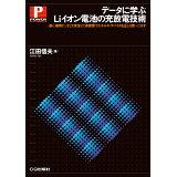 データに学ぶLiイオン電池の充放電技術 (パワー・エレクトロニクス・シリーズ)