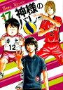 神様のバレー(17) (芳文社コミックス) [ 渡辺ツルヤ ]