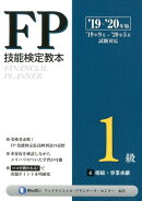 FP技能検定教本1級(6分冊 '19〜'20年版)