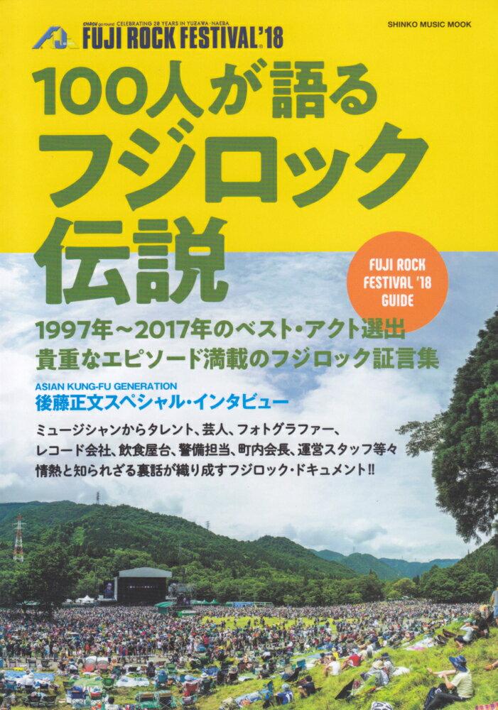 100人が語るフジロック伝説 1997年〜2017年のベスト・アクト演出 (SHINKO MUSIC MOOK)