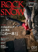 【予約】ROCK & SNOW(091(mar.2021))