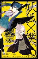 妖狐×僕SS(7)
