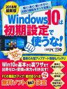 2018年最新版 Windows 10は初期設定で使うな! (日経BPパソコンベストムック) [ 日経PC21 ]