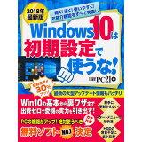 Windows10は初期設定で使うな!(2018年最新版) (日経BPパソコンベストムック)