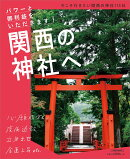 関西の神社へ