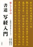 【バーゲン本】楽しく学ぶ書道写経入門