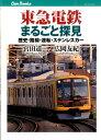 東急電鉄まるごと探見 歴史・路線・運転・ステンレスカー (キャンブックス) [ 宮田道一 ]