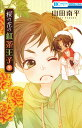桜の花の紅茶王子 9 [ 山田南平 ]