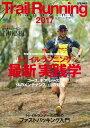 Trail Running magazine(2017) トレイルランニング最新実践学コース、ギア、レース、体のメンテ (エイムック)