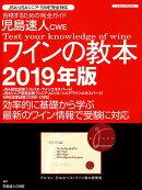 児島速人CWEワインの教本(2019年版)