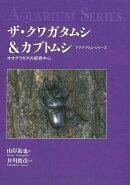 【バーゲン本】ザ・クワガタムシ&カブトムシ