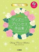 フルート ディズニープリンセス作品集 「アナと雪の女王2」まで【ピアノ伴奏CD&伴奏譜付】