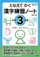 【予約】となえて かく 漢字練習ノート 小学3年生 改訂2版