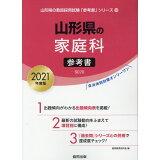 山形県の家庭科参考書(2021年度版) (山形県の教員採用試験「参考書」シリーズ)