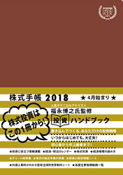 INVESTORS HANDBOOK 2018 株式手帳(ボルドー)