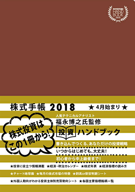 INVESTORS HANDBOOK 2018 株式手帳(ボルドー) [ 福永 博之 ]
