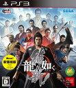 龍が如く 維新!新価格版 PS3版