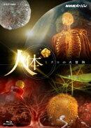 NHKスペシャル 人体 ミクロの大冒険【Blu-ray】