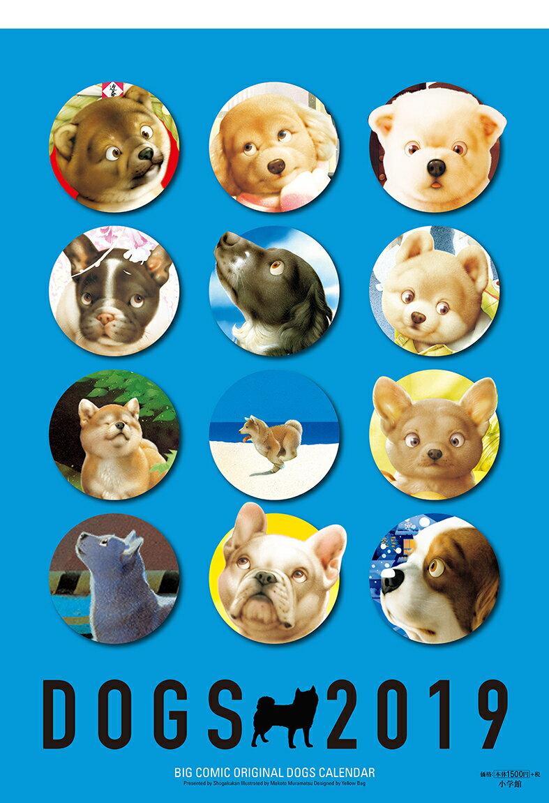 2019年 ビッグコミックオリジナル 村松誠 犬カレンダー (2019カレンダー) [ 村松 誠 ]