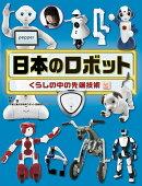 日本のロボット
