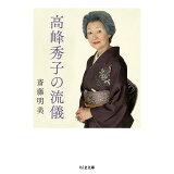 高峰秀子の流儀 (ちくま文庫)