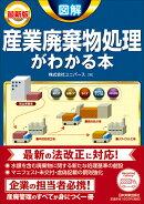 最新版 図解 産業廃棄物処理がわかる本
