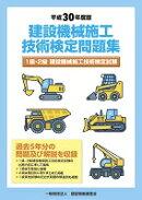 平成30年度版 建設機械施工技術検定問題集
