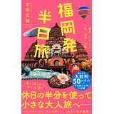 福岡発半日旅 (ワニブックスPLUS新書)