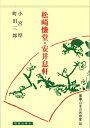 日本の思想家30 松崎慊堂 ・ 安井息軒 (全50巻) [ 小宮 厚 ]
