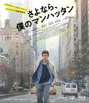 さよなら、僕のマンハッタン【Blu-ray】