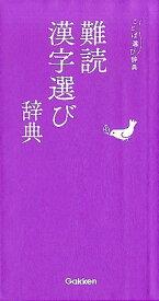 難読漢字選び辞典 (ことば選び辞典) [ 学研辞典編集部 ]