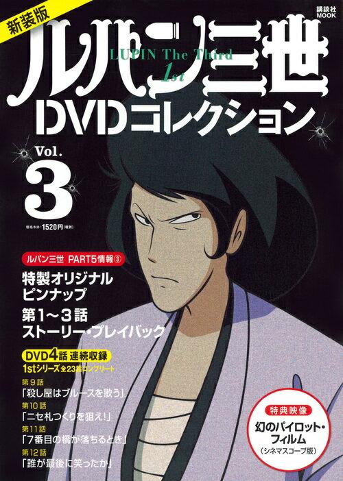 新装版 ルパン三世1stDVDコレクション Vol.3 (講談社 MOOK) [ 講談社 ]
