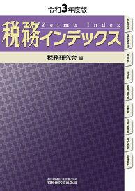 税務インデックス(令和3年度版) [ 税務研究会 ]