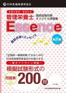 【予約】管理栄養士 国試合格のエッセンス 8