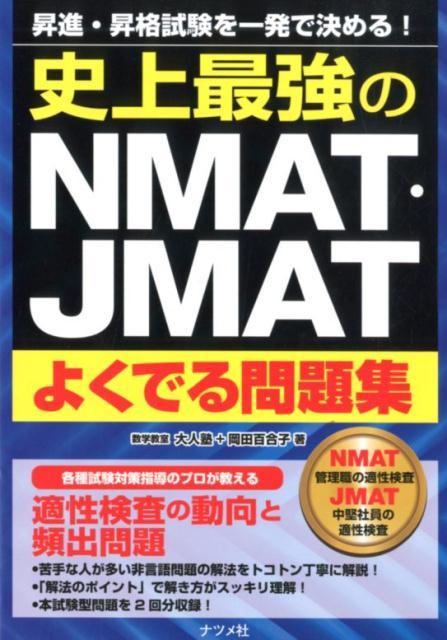史上最強のNMAT・JMATよくでる問題集 [ 大人塾 ]