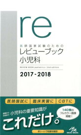 医師国家試験のためのレビューブック 小児科 2017-2018 [ 国試対策問題編集委員会 ]