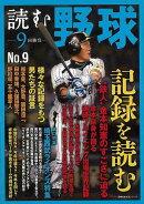 【バーゲン本】読む野球ー9回勝負 No.9
