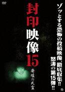 封印映像15 廃墟の死霊