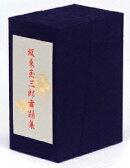 坂東玉三郎舞踊集 DVD-BOX