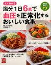 塩分1日6gで血圧を正常化するおいしい食事 (実用No.1シリーズ) [ 忍田聡子 ]