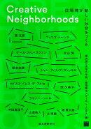 【予約】Creative Neighborhoods