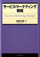 サービス・マーケティング戦略