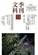 季刊文科(第72号)