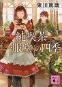 純喫茶「一服堂」の四季 [ 東川 篤哉 ]