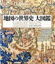 【謝恩価格本】地図の世界史大図鑑 [ ジェリー・ブロトン ]