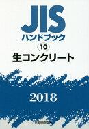 JISハンドブック2018(10)