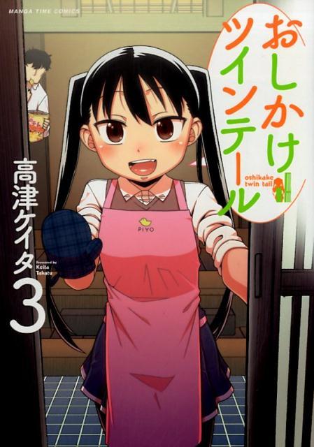 おしかけツインテール(3) (まんがタイムコミックス) [ 高津ケイタ ]