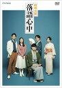NHKドラマ10「昭和元禄落語心中」(DVDボックス) [ 岡田将生 ]