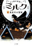 ネコ魔女見習い ミルク(1)