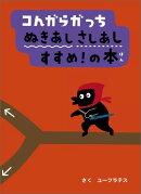 コんガらガっち ぬきあしさしあし すすめ!の本